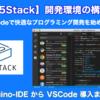 m5stack vscode arduino