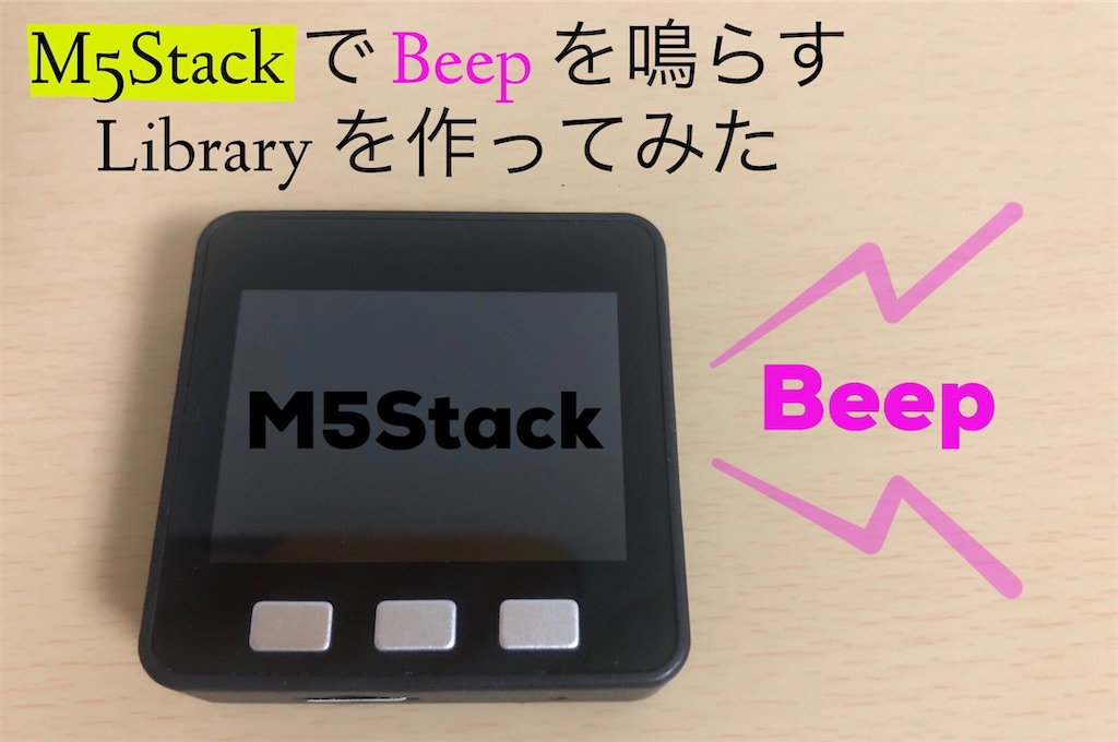 M5Stack Beep Arduino Library